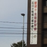 新幹線関空から四国へ