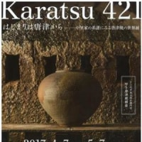 「Karatsu421」、始まりました!(4/7~5/7)