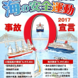 海の安全運動(2017)海の事故ゼロを目指して全国各地で始まります。