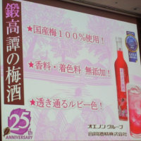 #RSP56  #サンプル百貨店 #合同酒精/鍛高譚の梅酒