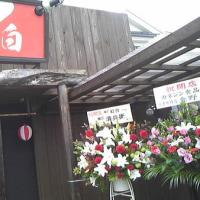 麺匠紅白【新店】