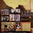 第3回東京ウェストエンド音楽祭