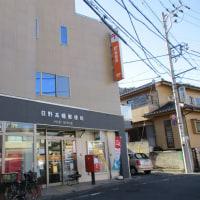 日野高幡郵便局の風景印