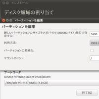 Ubuntu10.10をUSBにインストールする!実行編