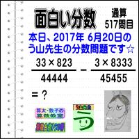 [う山雄一先生の分数][2017年6月20日]算数・数学天才問題【分数517問目】