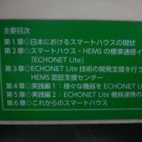 ECHONET Lite 入門