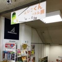 「山びこくん」パネル展 開催中!!