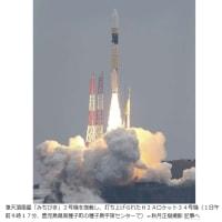 今日以降使えるダジャレ『2213』【科学】■みちびき2号、打ち上げ成功…日本版GPS向け