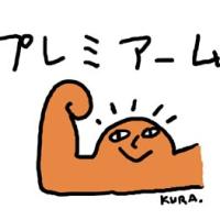 2月24日「アーム」
