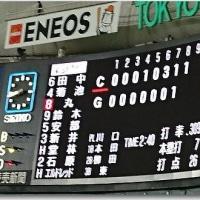 ジャイアンツ。。対 広島9回戦。。