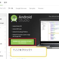 Android Studioをインストールしてみました。(ダウンロード編)