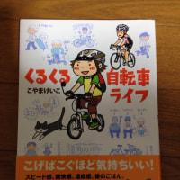 自転車関係