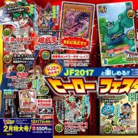 Vジャンプ2017年2月号 予約情報 遊戯王付録:破壊竜ガンドラーギガレイズ