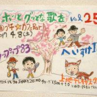 4.8(Sat)ホッとグッとな歌をvol. 25@プチ☆カフェBar