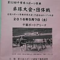 第52回千葉県スポーツ祭典卓球大会(団体戦)兼第31回全国スポーツ祭典千葉県予選会