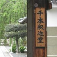 仏像巡り 大報恩寺(千本釈迦堂)