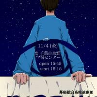 活動日記(2016.11.03)