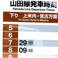 231. 山田線の遅い春  過疎地鉄道の憂鬱