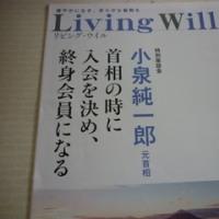 日本尊厳死協会・・・リビング・ウイル