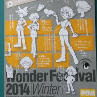 #79:「ワンフェス2014冬」無事、終了致しました。