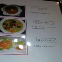 2回目の「浪漫」さん訪問でした。(茨城県石岡市)