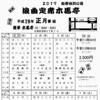 平成29年1月の口演予定 ・ 師匠浦太郎復帰 ・ 雑誌「東京人」浪曲特集