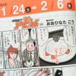 『目玉焼きの黄身いつつぶす?』4巻発売!