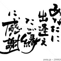 =筆文字byことばあそび家のん(@筆文字デザイン処こんにち和)目次のページ=