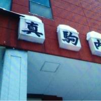 【北海道銭湯】札幌市 真駒内湯