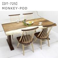 【撮影報告】モンキーポッド 一枚板 ダイニングテーブル を撮影致しました。【DT-725】