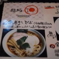 京都で食べたラーメン