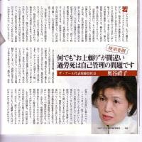 ザ・アールの奥谷禮子社長(ローソン取締役)、「過労死は自己管理の問題」
