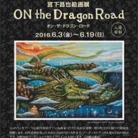 お知らせ:宮下昌也絵画展 /ON the Dragon Road オン・ザ・ドラゴン・ロード