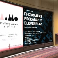 "ダンサーと""光""が踊る新しいステージーRhizomatiks Research x ELEVENPLAY Dance Installation at Gallery AaMo ""phosphere"""