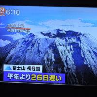 10/28 森田さんの 初冠雪の写真 投稿忘れ