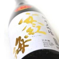 ◆日本酒◆三重県・寒紅梅酒造 寒紅梅 純米大吟醸 岡山朝日50 786本限定酒
