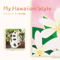 「My Hawaiian Style」