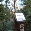 まち歩き左0556 京都一周トレイル 東山コース 60
