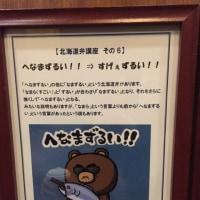 年末年始の函館で〜