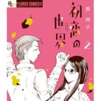 初恋の世界 2巻