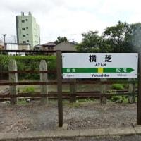 乗り過ごしたよ、降りたのは、JR 横芝駅っ