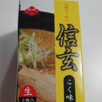 『信玄』のお土産麺を作ってみた