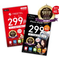 FREETEL 299円Sim申し込みパッケージ登場!