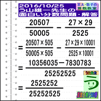 解答[う山先生の分数][2016年10月25日]算数の天才【ブログ&ツイッター問題496】