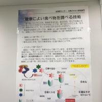 共同研究〜国立研究開発法人 産総研〜