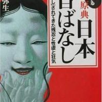 大人もぞっとする原典日本昔ばなし―「毒消し」されてきた残忍と性虐と狂気