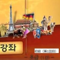 韓国オタクの露語学習