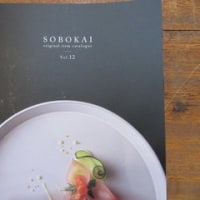 SOBOKAI