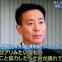 【KSM】KSMラジオ FBの情報統制 民進党のブーメラン 日本の歴史 2016年12月4日
