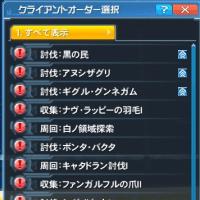 【PSO2】デイリーオーダー6/24